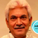 up-cm-manoj-sinha-biography